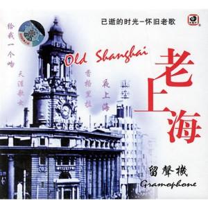 <!--:en-->Old Shanghai<!--:--><!--:zh-->老上海<!--:-->